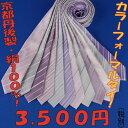 RN5001−日本製・京都丹後・高級シルク100%!カラーフォーマルタイ標準8cm幅・12種類であなたのお好みに応えます!