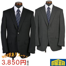 BOS002−少々難ありだからこの価格!3,500円(税別)お任せ訳あり ビジネススーツ メンズ(色・柄のご指定はお受けする事が出来ません)