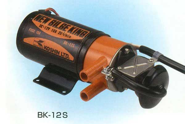 【送料無料】工進 BK-12S 12V 【付属品無】 ビルジポンプ ビルジキング ポンプ BK12S 日立ビルジ12Vから入れ替えOK