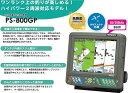 ホンデックス HONDEX GPS内臓プロッター魚探 PS-800GP