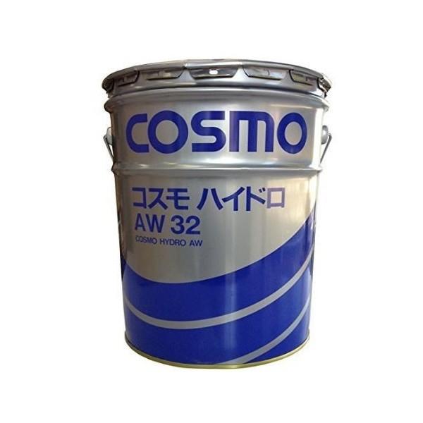 【2缶セット 送料無料】コスモ ハイドロ AW32 ハイドロオイル 作動油 20L【2缶お得セット】【沖縄・離島発送不可】