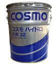 2缶以上特価有りコスモ ハイドロ AW32 20L 作動油 ハイドロオイル 32【お得なセット品も有ります】【沖縄・離島発送…