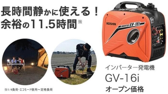工進 GV-16i インバーター発電機