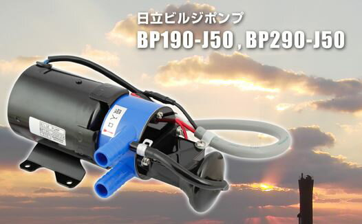 【送料無料セール中】日立 ビルジポンプ24V BP-290-J50 ビルジ BP290-J50 工進 BK-24 相当品