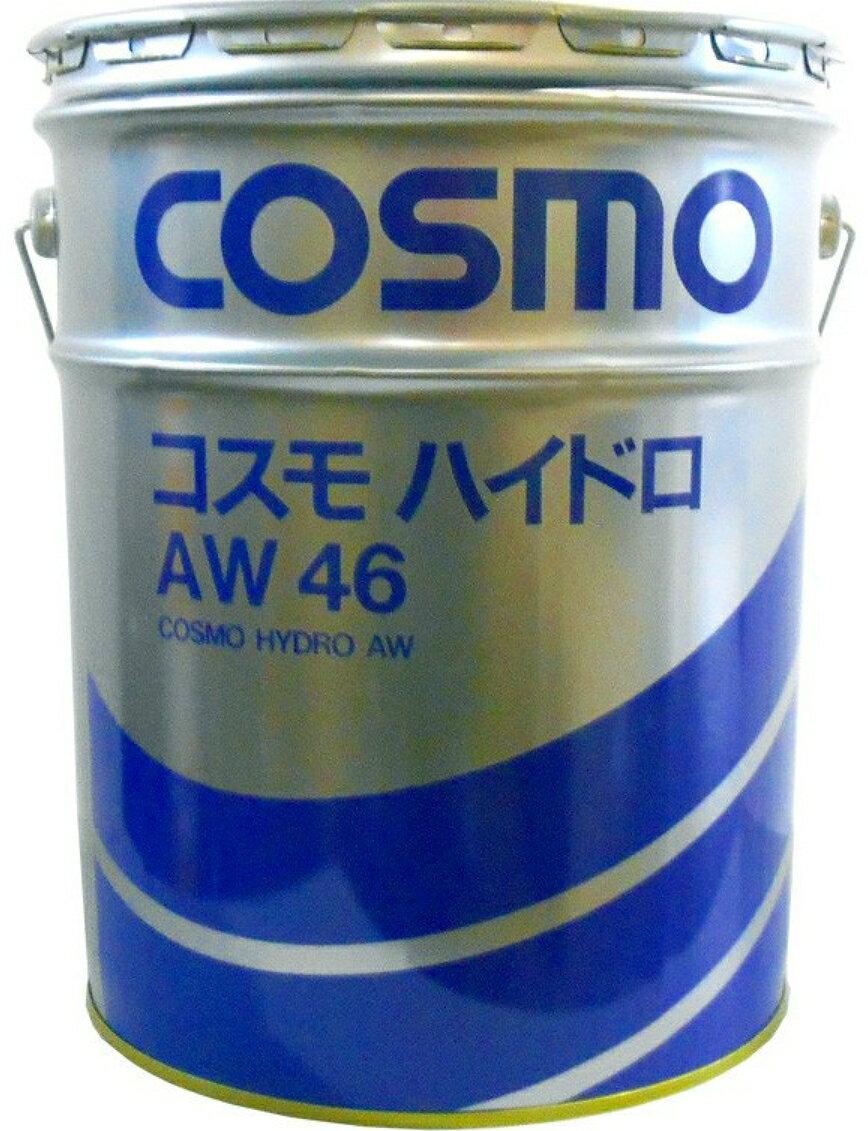 【3缶セット 送料無料】コスモ ハイドロ AW46 ハイドロオイル 作動油 20L【3缶お得セット】【沖縄、離島発送不可】