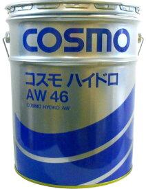 【2缶セット 送料無料】コスモ ハイドロ AW46 ハイドロオイル 作動油 46 20L【2缶お得セット】【沖縄、離島発送不可】