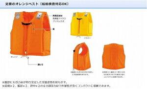 桜マーク 救命胴衣 ライフジャケット オーシャンC−2型 オレンジ船舶検査品 国交省認定品 JCI C-2 C2