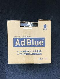 日本製 アドブルー 20L  10個 尿素水伊藤忠エネクス AdBlue