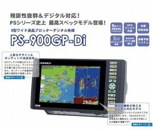 ホンデックス PS-900GP-Di 9型ワイド プロッター魚探GPS魚群探知機 PSシリーズ最高スペックボート 船舶 PS900GP PS900 HONDEX