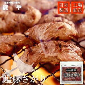 工場直送!北海道で人気の「塩ホルモン専門店 炭や」塩豚さがり【自社製造/180g】北海道旭川市にある人気店の味をお届けします♪
