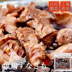 雑誌「anan」で紹介されました♪工場直送!北海道で人気の「塩ホルモン専門店 炭や」塩鶏すなぎも【自社製造/180g】北海道旭川市にある人気店の味をお届けします♪