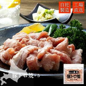 工場直送!北海道で人気の「塩ホルモン専門店 炭や」豚トロ焼5個セット福袋【自社製造/750g】北海道旭川市にある人気店の味をお届けします♪