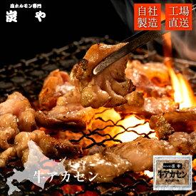 工場直送!北海道で人気の「塩ホルモン専門店 炭や」牛アカセン【自社製造/150g】北海道旭川市にある人気店の味をお届けします♪