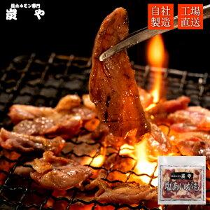 工場直送!北海道で人気の「塩ホルモン専門店 炭や」塩あいがも 【自社製造/150g】北海道旭川市にある人気店の味をお届けします♪