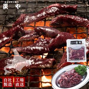 工場直送!北海道で人気の「塩ホルモン専門店 炭や」塩豚ヒゾウ希少部位【自社製造/100g】北海道旭川市にある人気店の味をお届けします♪