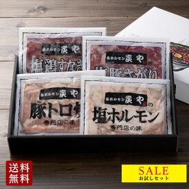 【送料無料】米谷産業 炭や焼肉セット 塩ホルモン180g 塩豚さがり180g 豚トロ焼150g 塩鶏すなぎも180g 炭や大人気シリーズのセット商品になります。お店の味をぜひご家庭でお召し上がりください♪