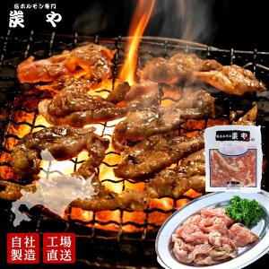 工場直送!北海道で人気の「塩ホルモン専門店 炭や」塩鶏の小肉(せせり)希少部位【自社製造/100g】北海道旭川市にある人気店の味をお届けします♪