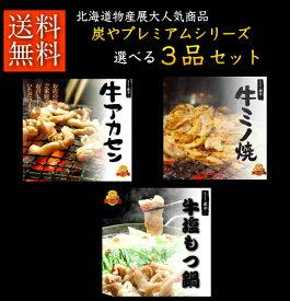【送料無料】北海道物産展大人気商品『プレミアムシリーズ』選べる3点セット/牛アカセン・牛ミノ焼・牛塩もつ鍋より3点をお選びいただけます。お店の味をご自宅でお召し上がりください