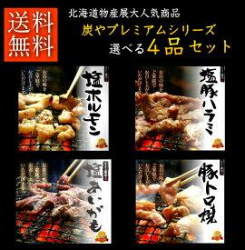 【送料無料】北海道物産展大人気商品『プレミアムシリーズ』選べる4点セット!塩ホルモン・豚トロ焼・塩豚ハラミ・塩あいがもより4点をお選びいただけます。ご自宅でお店の味をお召し上がりください