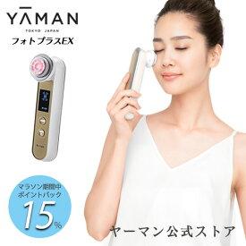 【15%ポイントバック】【ヤーマン公式】RF美顔器 RFボーテ フォトPLUS の公式通販限定モデル!フォト機能を搭載! 6モードの多機能美顔器でさらにハリに満ちた素肌へ(YA-MAN)RFボーテ フォトプラスEX