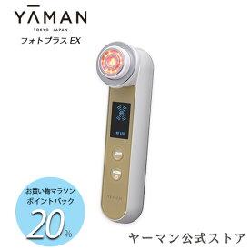 【P20%バック★8/11 9:59まで】【ヤーマン公式】RF美顔器 フォトプラス の公式通販限定モデル!フォト機能を搭載! 6モードの多機能美顔器でさらにハリに満ちた素肌へ(YA-MAN)RF美顔器 フォトプラスEX