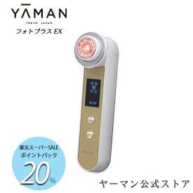 【P20%バック★3/11 9:59まで】【ヤーマン公式】RF美顔器 フォトプラス の公式通販限定モデル!フォト機能を搭載! 6モードの多機能美顔器でさらにハリに満ちた素肌へ(YA-MAN)RF美顔器 フォトプラスEX