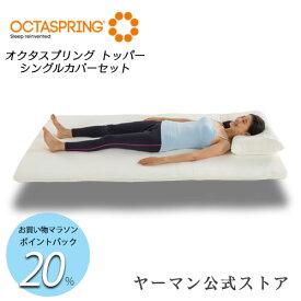 【20%Pバック】【送料無料】マットレス シングル 通気性 『オクタスプリング』【ヤーマン公式】世界累計販売枚数600万枚突破の快眠マットレス。お使いの寝具の上に敷くだけ。「首・肩・腰」の悩みを解放。(YA-MAN)オクタスプリング トッパー シングルカバーセット