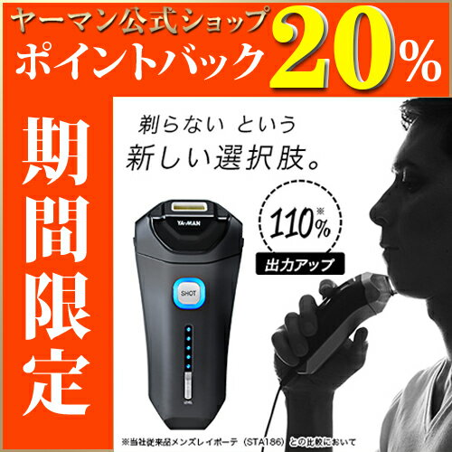 【ヤーマン公式】男性のヒゲに特化した光美容器。剃らないという新しい選択肢。(ya-man)メンズレイボーテEX