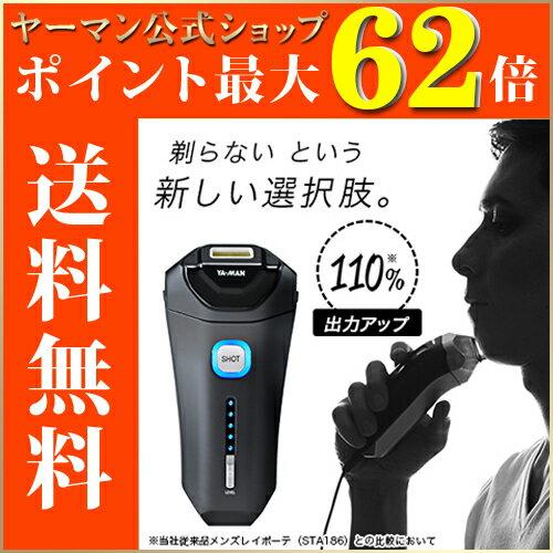 【期間限定エントリーでポイント28倍確定】【ヤーマン公式】男性のヒゲに特化した光美容器。剃らないという新しい選択肢。(ya-man)メンズレイボーテEX