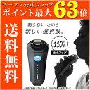 【エントリーで28倍確定】【ヤーマン公式】男性のヒゲに特化した光美容器。剃らないという新しい選択肢。(ya-man)メン…