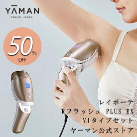 【大特価50%オフ】【ヤーマン公式】全身ケアが約4分で完了*1。 肌色センサー+クール機能で毛穴が目立たないつるすべ美肌へ。光美容器&スポットヘッド (YA-MAN) レイボーテ RフラッシュPLUS EX VIタイプセット