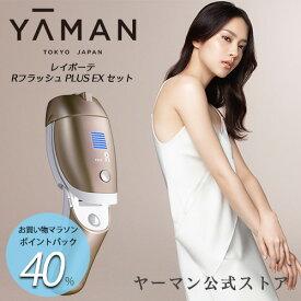 【40%Pバック★7/4 10:00-】【ヤーマン公式】全身ケアが約4分で完了*1。 肌色センサー+クール機能搭載で毛穴が目立たないつるすべ美肌へ。脱毛器 光美容器 (YA-MAN) レイボーテ RフラッシュPLUS EX セット