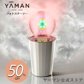 【50%オフ&P2倍】【ヤーマン公式】スチーマー エステのフェイシャルケアを同時に叶える、LEDスチーム美顔器。(YA-MAN)フォトスチーマー