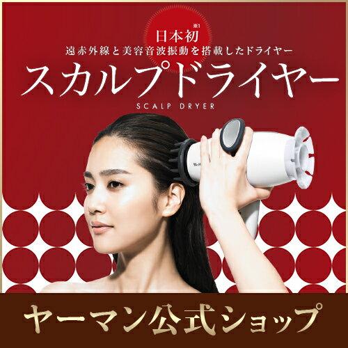 【ヤーマン公式】公式通販限定セット:スカルプドライヤー(パールホワイト)日本初美容音波振動ドライヤー。頭皮から変わる艶髪・ハリ肌。頭皮のケアが、元気な毛髪を作る(ya-man)スカルプドライヤー(パールホワイト)トリートメントセット