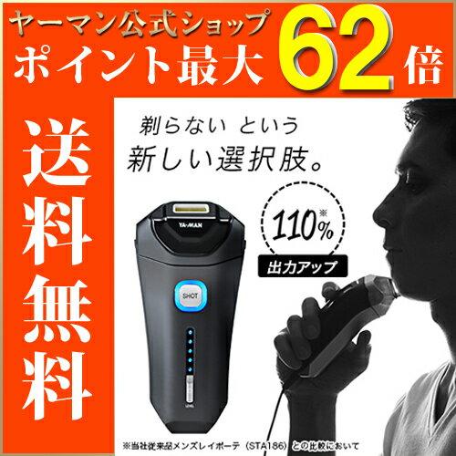 【期間限定エントリーでポイント32倍確定】【ヤーマン公式】男性のヒゲに特化した光美容器。剃らないという新しい選択肢。(ya-man)メンズレイボーテEX
