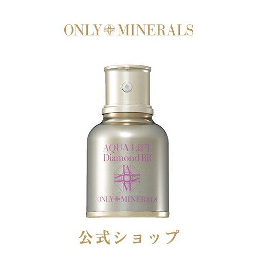 オンリーミネラル 【ヤーマン公式】化粧下地、日焼け止め、美容液、ファンデーション、クリームの5役をこなす多機能リキッドファンデーション。(ya-man)オンリーミネラル ダイヤモンドBBクリーム