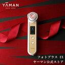 【ヤーマン公式】RF美顔器 フォトPLUS の公式通販限定モデル!フォト機能を搭載! 6モードの多機能美顔器でさらにハリ…