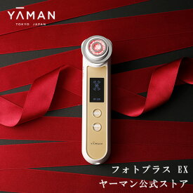 【ヤーマン公式】RF美顔器 フォトプラス の公式通販限定モデル!フォト機能を搭載! 6モードの多機能美顔器でさらにハリに満ちた素肌へ(YA-MAN)RF美顔器 フォトプラスEX