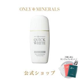 オンリーミネラル 【ヤーマン公式】化粧下地1本で、明るい透明美肌へ!ミネラル色素が自然な血色感を演出し、美容液成分でつけている間中スキンケア。(ya-man)オンリーミネラル クイックホワイト 25mL