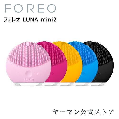 【ヤーマン公式】【30日間返金保証キャンペーン実施中:日本正規販売代理店】FOREO LUNA mini2(フォレオ ルナ ミニ)シリーズは柔らかいシリコーンを使用することにより、より知覚的なクレンジングをお楽しみいただけます。(ya-man)LUNA mini2