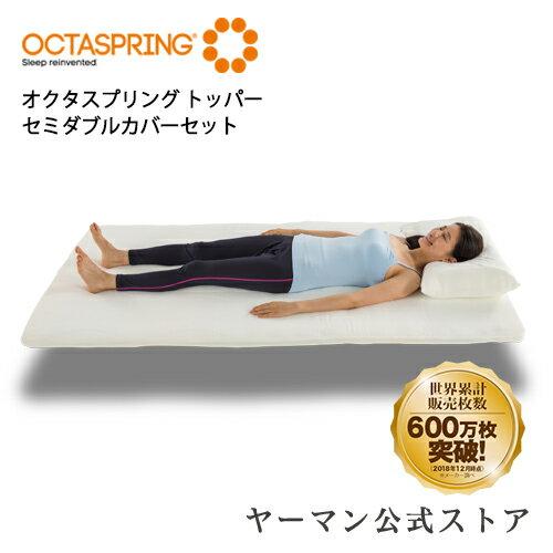 【ヤーマン公式】世界累計販売枚数400万枚突破の快眠マットレス『オクタスプリング』トッパー セミダブルカバーセット。お使いの寝具の上に敷くだけでまるで無重力。超ぐっすりで、「首・肩・腰」の悩みを解放。(ya-man)オクタスプリング トッパー セミダブルカバーセット