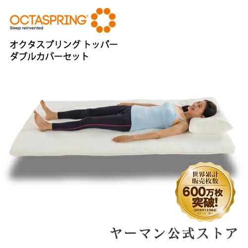【ヤーマン公式】世界累計販売枚数400万枚突破の快眠マットレス『オクタスプリング』トッパー ダブルカバーセット。お使いの寝具の上に敷くだけでまるで無重力。超ぐっすりで、「首・肩・腰」の悩みを解放。(ya-man)オクタスプリング トッパー ダブルカバーセット