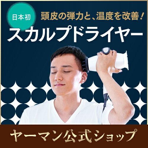 【期間限定エントリーでポイント32倍確定】【ヤーマン公式】スカルプドライヤー(パールホワイト) 日本初美容音波振動ドライヤー。頭皮から変わる艶髪・ハリ肌。ご家庭で極上のヘッドスパ。(ya-man)スカルプドライヤー(パールホワイト)