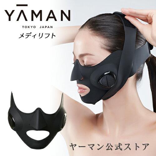 【ヤーマン公式】メディリフト 1回10分ウェアラブル美顔器 着けるだけで表情筋トレーニング_04
