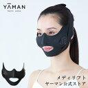 【お届けまで4ヶ月程度】【ヤーマン公式】美顔器 メディリフト 1回10分ウェアラブル美顔器 着けるだけで表情筋トレー…