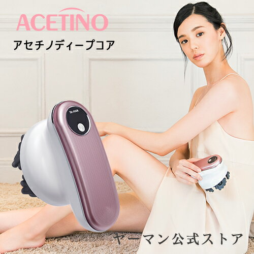 【ヤーマン公式】【最新モデル】アセチノ ディープコア 家電量販店ボディ用美容機器マーケットシェアNo.1!あてるだけで、本格エステ(YA-MAN)アセチノ ディープコア