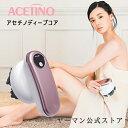【ヤーマン公式】【最新モデル】アセチノ ディープコア 家電量販店ボディ用美容機器マーケットシェアNo.1!あてるだけ…
