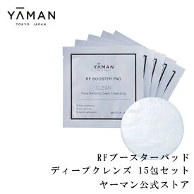【エントリーでP14倍】フォトプラスシリーズの専用シートパッドが登場!(YA-MAN) RFブースターパッド ディープクレンズ 15包セット