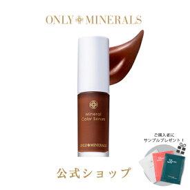 オンリーミネラル【ヤーマン公式】ミネラル&天然由来成分100%、美容液成分をたっぷり配合。(YA-MAN)オンリーミネラル ミネラルカラーセラム