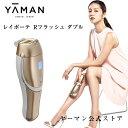 【ヤーマン公式】素肌を開放する「新搭載Wランプでハイパワー ムダ毛ケアと美肌ケアを両立」(YA-MAN) レイボーテ Rフ…